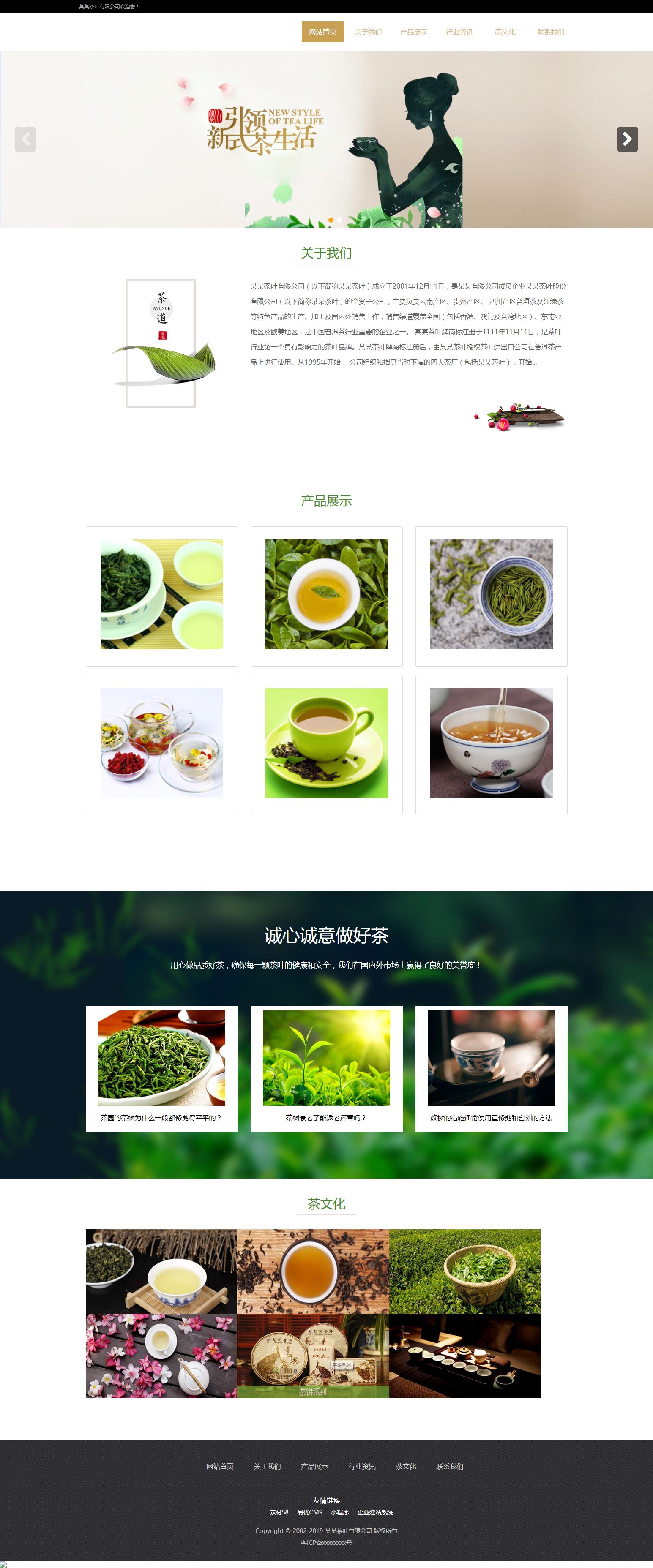 新式茶生活